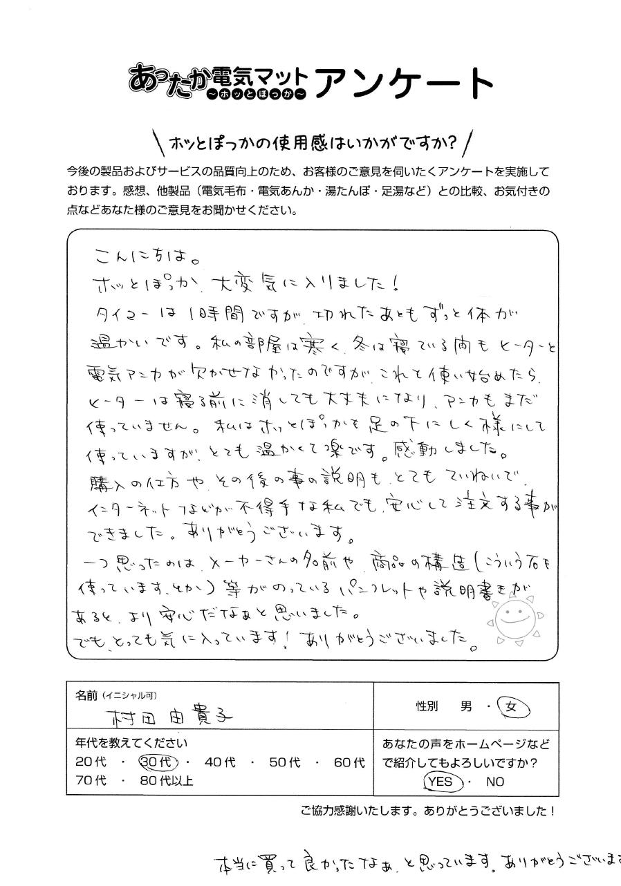 ホッとぽっかアンケート村田由貴子さん