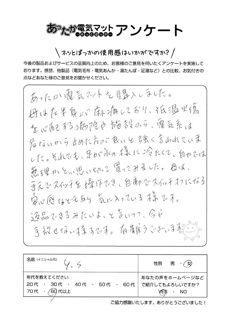 YSさん東京都荒川区